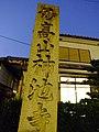20140729 Ichijima-Kawasuso Matsuri 市島川裾祭(丹波市市島町)市島駅DSCF0537.JPG