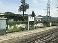 201908 Nameboard of Qingxi Station.jpg