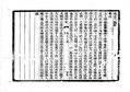 24重刊道藏輯要 柳集.pdf