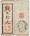 50 mon - Shibata-Han (古札 新発田藩 銭五十文 銭札所).jpg