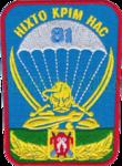 81 ОАеМБр.png