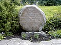 Aknīste, piemineklis represētajiem 2000-07-23 - panoramio.jpg