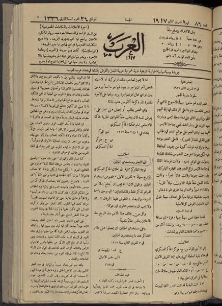 File:Al-Arab, Volume 1, Number 86, November 9, 1917 WDL12321.pdf