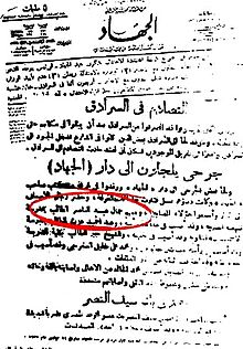 Scan d'un document écrit en arabe
