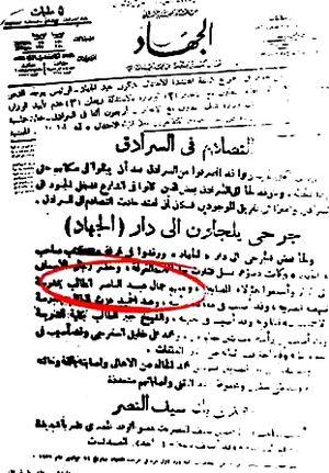 Gamal Abdel Nasser - Nasser's name circled in Al-Gihad