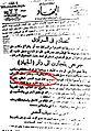 Al-Gihad's mention of Nasser, 1935.jpg