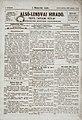 Alsó-Lendvai Híradó, weekly periodical, 1-1, 1889-01-12.jpg