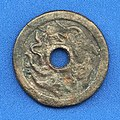 Amulet coin of China (2) 2017-11-05.jpg