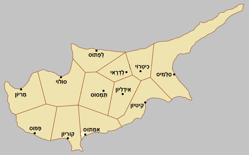 Ancient kingdoms of Cyprus he