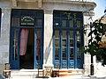 Archanes, Cafe Knossos, IMG 1331.jpg