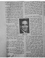 Article by Dr. Aly on Dr. Ayoub Amer.png