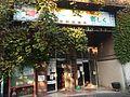 Asakusa-Kannon-Onsen3.jpg