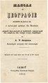August Treboniu Laurian - Manual de geografie - pentru classa III a scólelorǔ primare din Moldavia - lucratǔ după metodulǔ inductivǔ, purcegănd.pdf