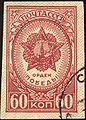 Awards of the USSR-1945. CPA 949.jpg