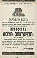 BASA-865K-1-19-39(1)-Asen Zlatarov Obuituary.JPG