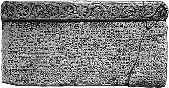 Croatia - The Baška tablet, the oldest evidence of the glagolitic script