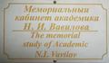 Bureau-musée de Vavilov.png
