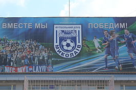 Central City Stadium, Mykolaiv — logo.JPG