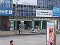 Changsha PICT1438 (1424598891).jpg