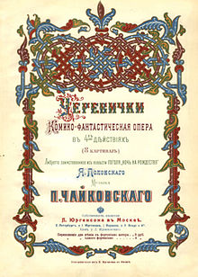 Cherevichki vocal score cover.jpg