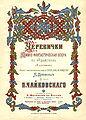 Cherevichki vocal score cover.jpg