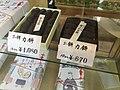 Chikaramochi - Kamakura - Aug 21 2020 01-10PM.jpeg