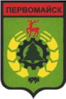 Coat of Arms of Pervomaysk (Nizhny Novgorod oblast).png