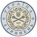 Coin of Ukraine Zbr10 A.jpg