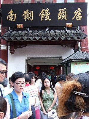 Xiaolongbao - The perennial queue outside the Nanxiang Bun Shop in Shanghai.