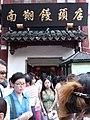 Crowded Nanxiang Mantou dian 1 by Eason Lai.jpg