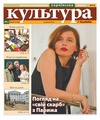 Culture and life, 05-06-2017.pdf