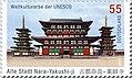 DPAG 2011 Weltkulturerbe der UNESCO Alte Stadt Nara-Yakushi-ji.jpg