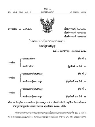 Emblem of Thailand - Constitutional Court Decision No. 12-14/2553 dated 3 November 2010, as published in the Government Gazette. The Garuda emblem is used on the letterhead, as is common on all Thai government documents.