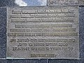 Detail of Memorial to Grand Synagogue - Burned by Nazis in June 1941 - Bialystok - Poland - 02 (35440800963).jpg