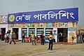 Deys Publishing Pavilion - 40th International Kolkata Book Fair - Milan Mela Complex - Kolkata 2016-02-02 0305.JPG