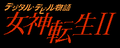 Digital Devil Story - Megami Tensei II logo.PNG