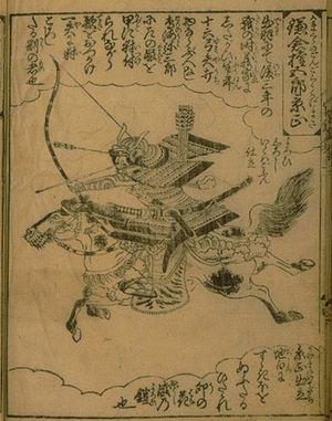 Kamakura Gongorō Kagemasa - Kamakura Gongorō, a book illustration from 1766