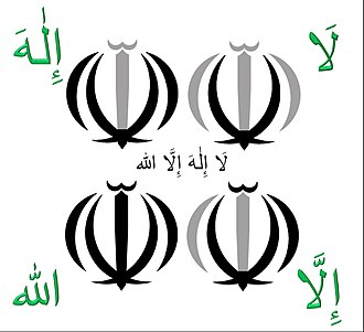 Flag of Iran - The Tawhid is an emblem of Iran