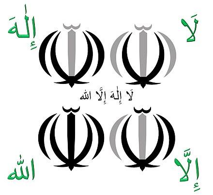 Flag Of Iran Wikiwand