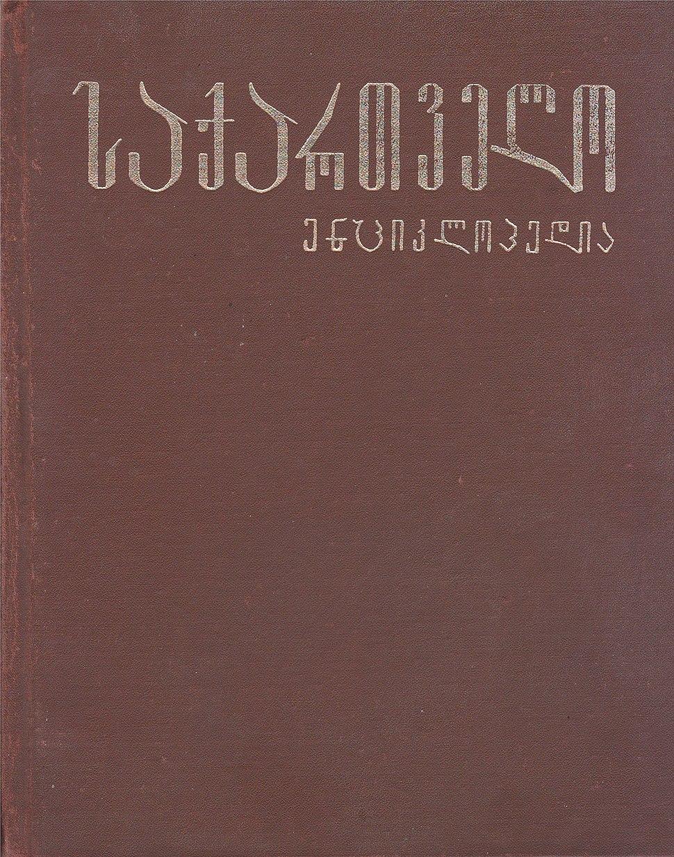 Encyclopedia - Georgia