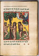 Ethiopian, Illuminated Manuscript, 18th century