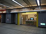 Exit of Songshan Airport Intelligent Library, Taipei Public Library 20140809.jpg