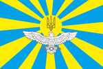 Flag of the Ukrainian Air Force 1992.png