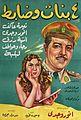 Four girls and an officer (1954)-ad.jpg