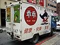 Fuso Canter of Kuai Kuai distributor on Dihua Street 2010-10-04.jpg