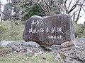Futago catsle in Kitakami.jpg