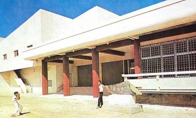 琉球政府立博物館