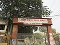 Gate of Comilla Victoria College Intermediate section, Southern Ranir dighi 01.jpg