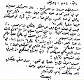 Gibran Khalil Gibran messages to Mai Ziada.jpg