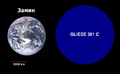 Gliese581cEarthComparison2-tgk.png